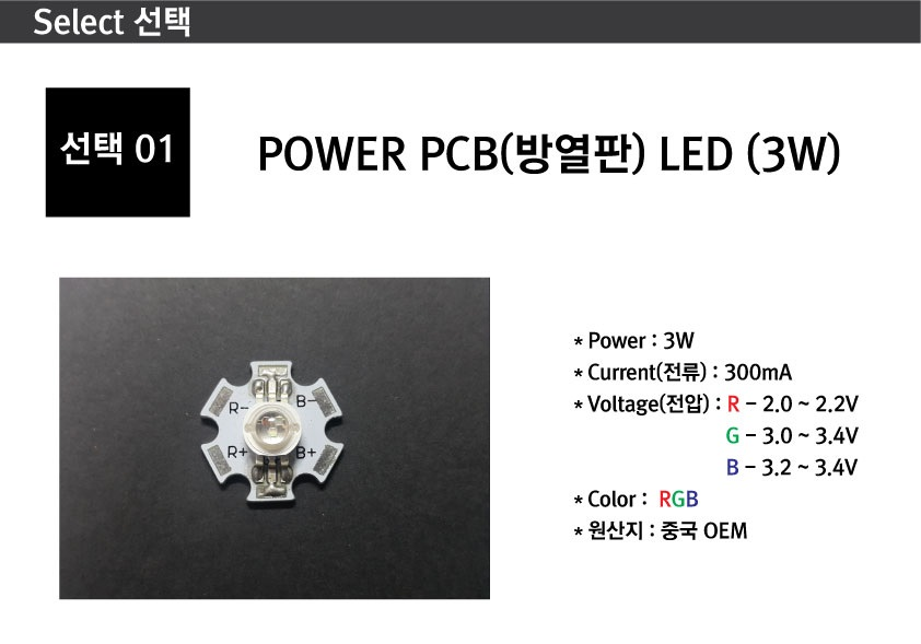 High-Power-PCB-LED-3W(%EC%83%81%ED%92%88