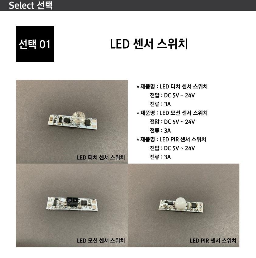 LED-%EC%84%BC%EC%84%9C-%EC%8A%A4%EC%9C%8