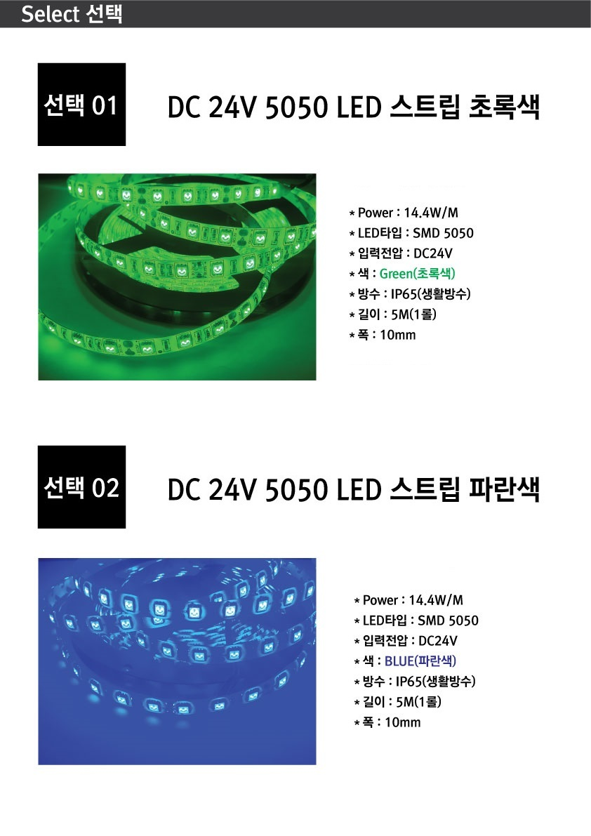 LED-STRIP-5050%2024V%20%EC%83%81%ED%92%8