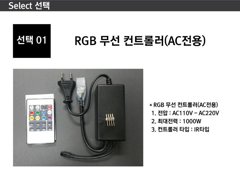 RGB-%EB%AC%B4%EC%84%A0%EC%BB%A8%ED%8A%B8