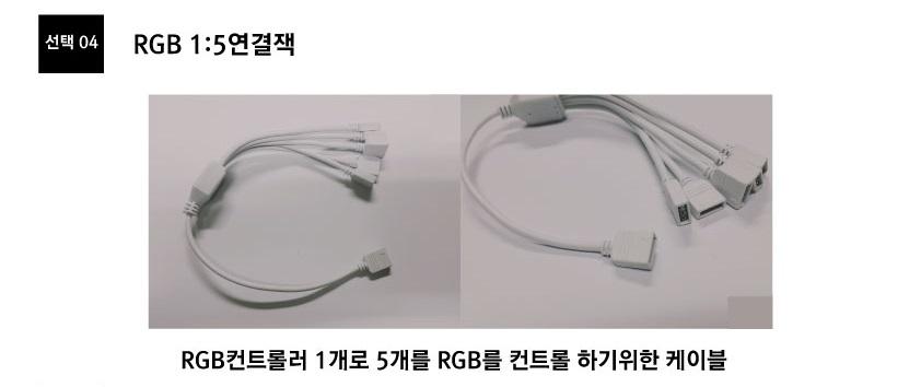 RGB-%EB%B6%84%EB%B0%B0-%EC%97%B0%EA%B2%B
