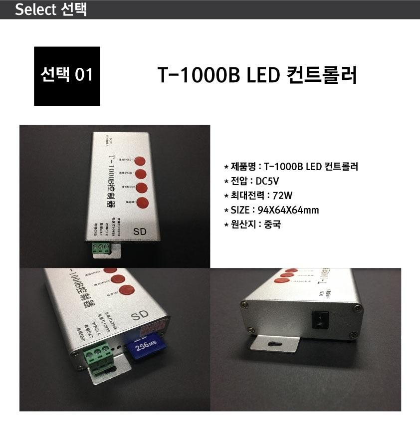 T1000B-LED-%EC%BB%A8%ED%8A%B8%EB%A1%A4%E
