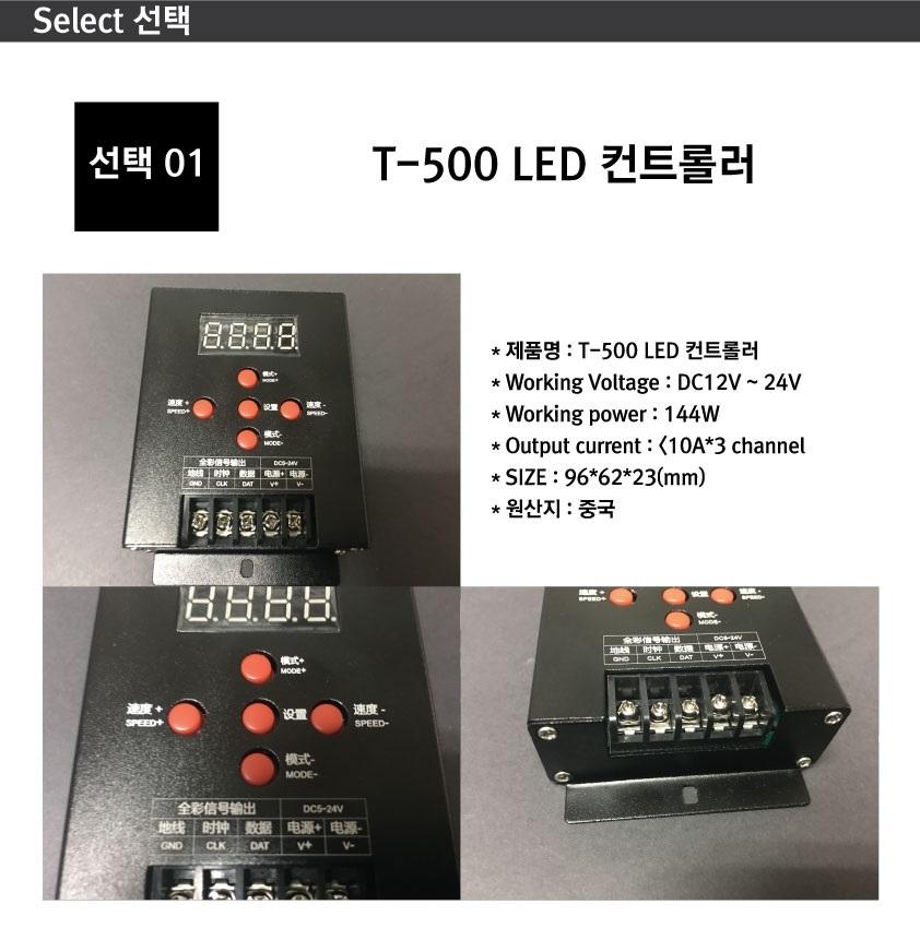 T500-LED-%EC%BB%A8%ED%8A%B8%EB%A1%A4%EB%