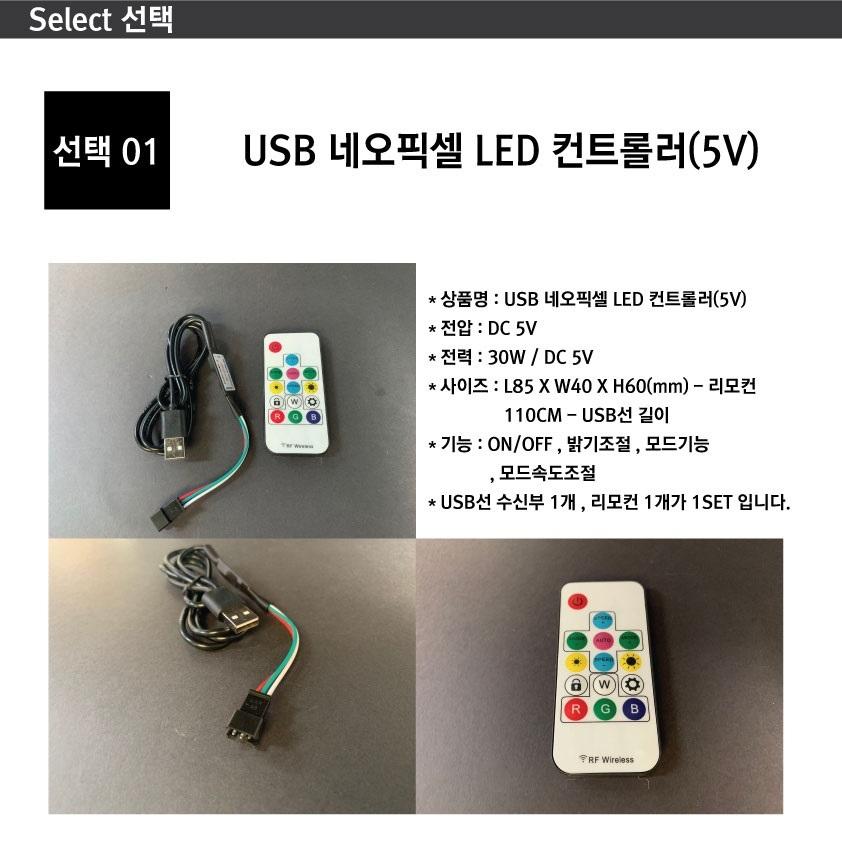 USB-%EB%84%A4%EC%98%A4%ED%94%BD%EC%85%80