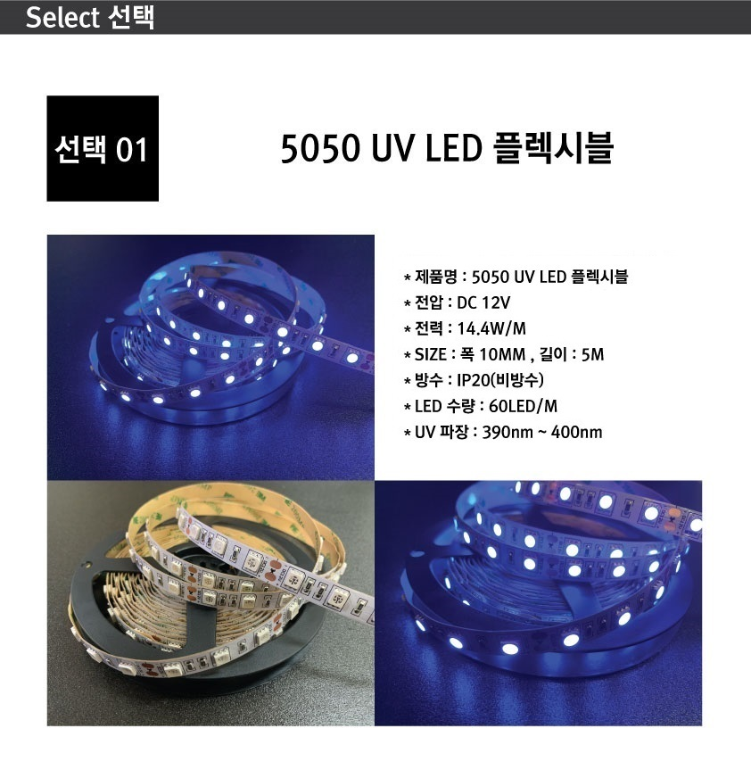 UV-PurPle-LED-%EC%8A%A4%ED%8A%B8%EB%A6%B