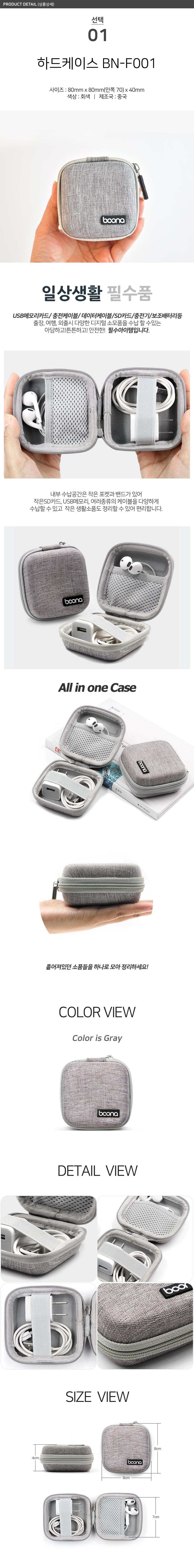 디지털파우치 - 온판, 7,500원, 휴대아이템, 휴대다용도케이스