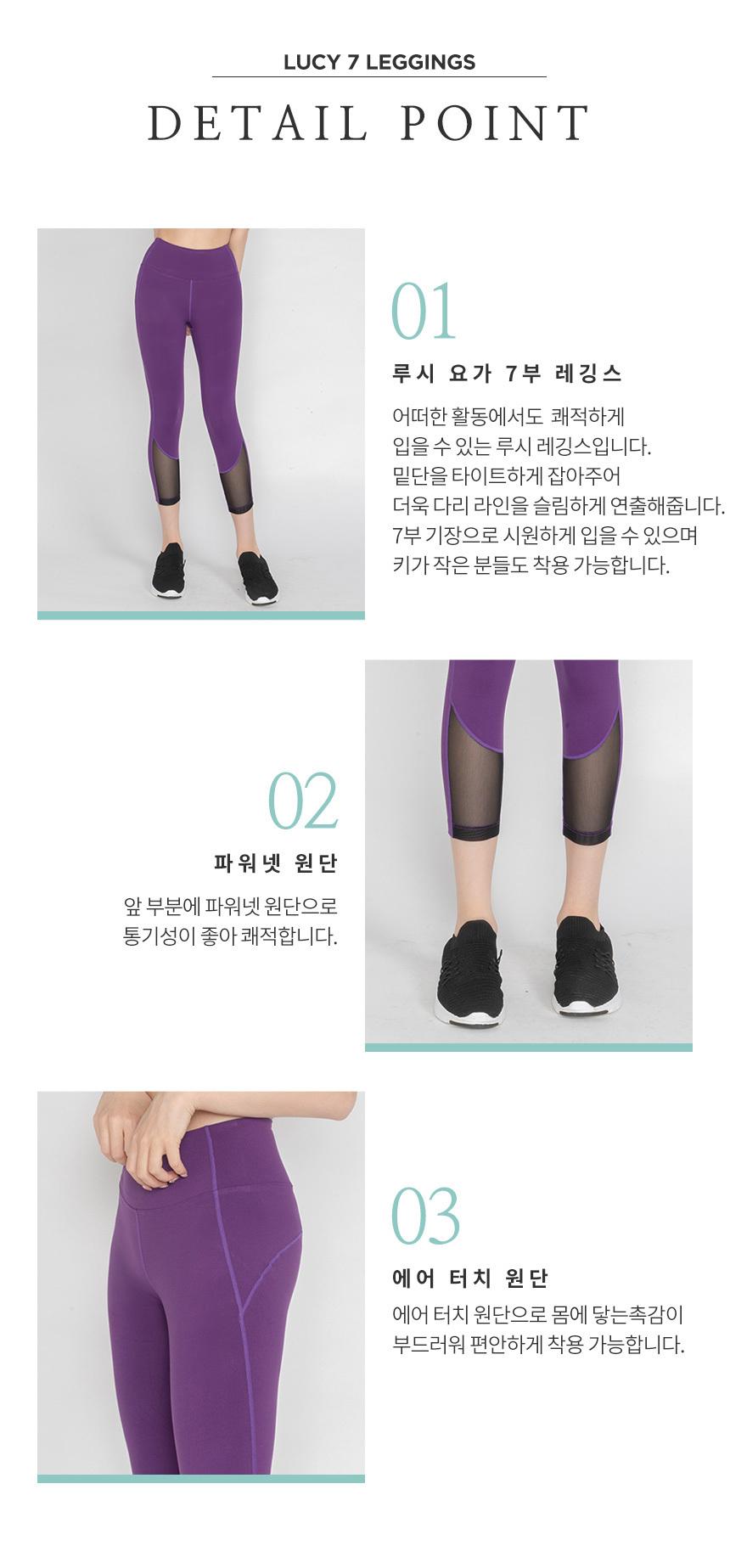 여성 운동복 루시 7부 요가레깅스 DFW4015 보라