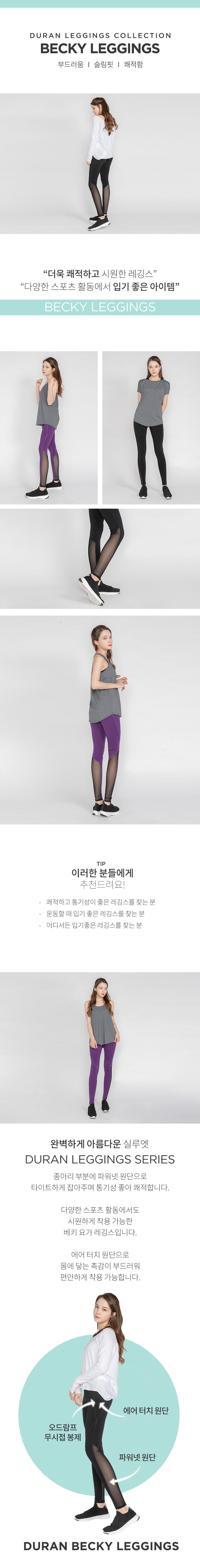 여성 운동복 베키 요가레깅스 DFW4016 보라