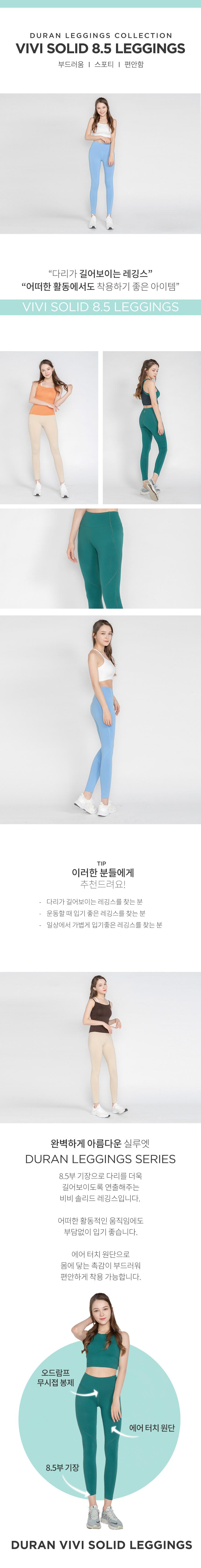여성 요가복 비비 솔리드 8.5부 레깅스 소라 - 뒤란, 42,000원, 여성 트레이닝, 하의