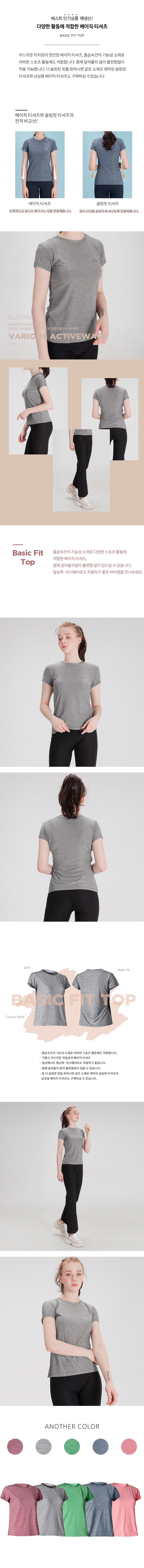 여성 스포츠 슬림핏 티셔츠 DFW5009 그레이
