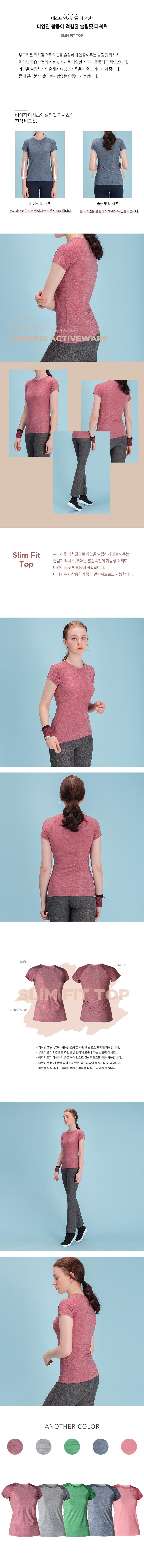 여성 스포츠 슬림핏 티셔츠 DFW5007 버건디
