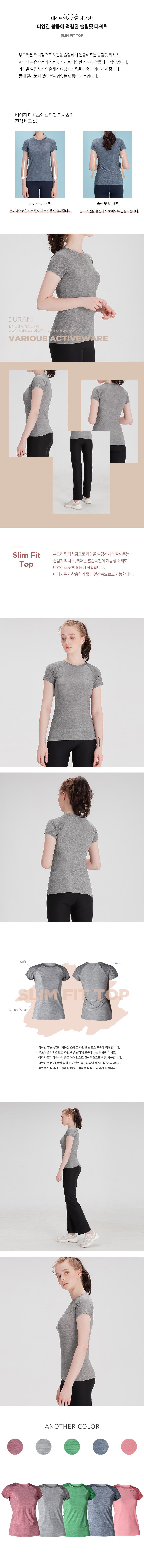 여성 스포츠 슬림핏 티셔츠 DFW5007 그레이