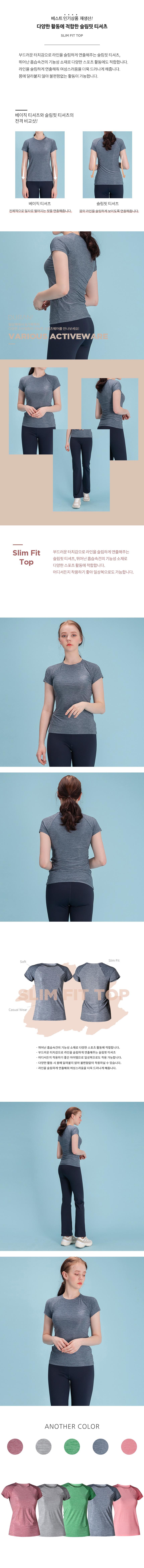 여성 스포츠 슬림핏 티셔츠 DFW5007 네이비