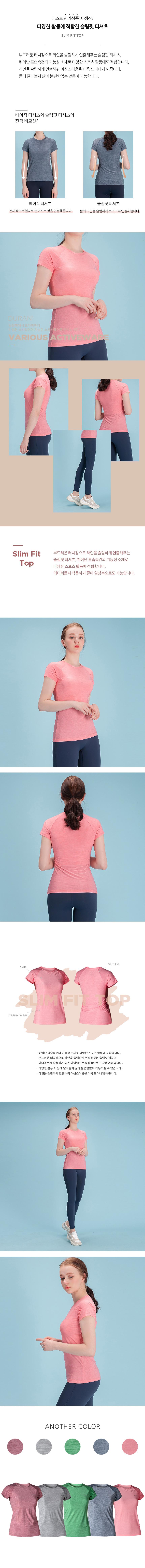 여성 스포츠 슬림핏 티셔츠 DFW5007 피치