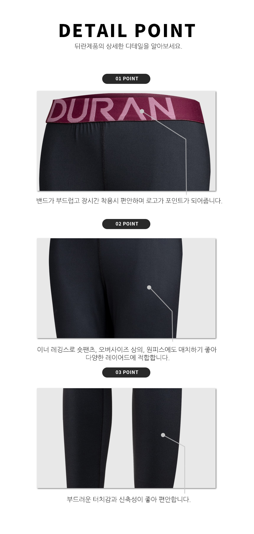 뒤란(DURAN) 여성운동복 스트레치 이너 요가레깅스 DFW4021 버건디