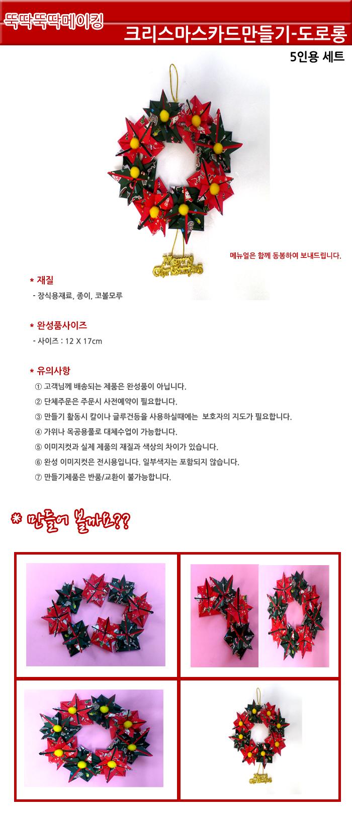 (뚝딱뚝딱메이킹)KS4025 크리스마스리스만들기-도로롱 - 큰솔스토밍, 10,000원, 교육완구, 교육완구