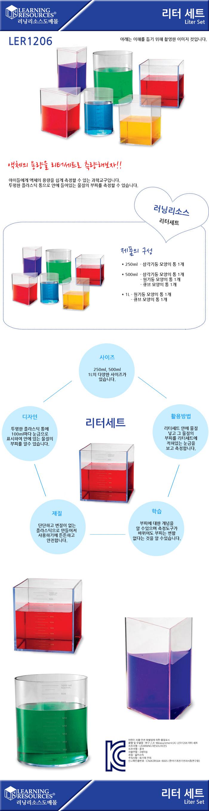 리터 세트/러닝리소스/과학교구/LER1206 - 주식회사 가베, 48,000원, 교육완구, 교육완구