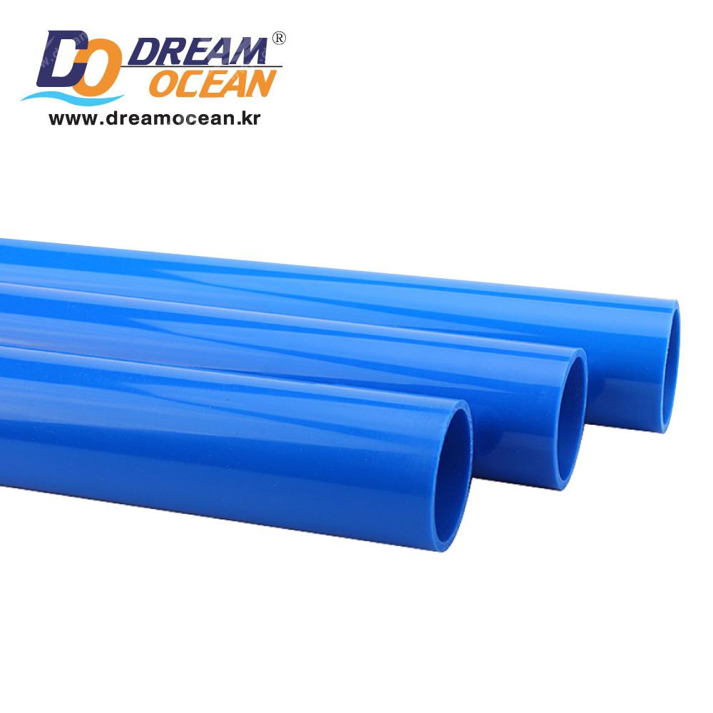 산킹 U-PVC 파이프 블루 (20mm) 길이 1M