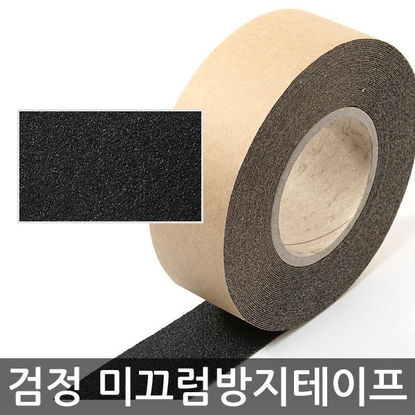 미끄럼방지테이프 10m(블랙)/논슬립 계단 바닥 LFL-0450 wd_LFL