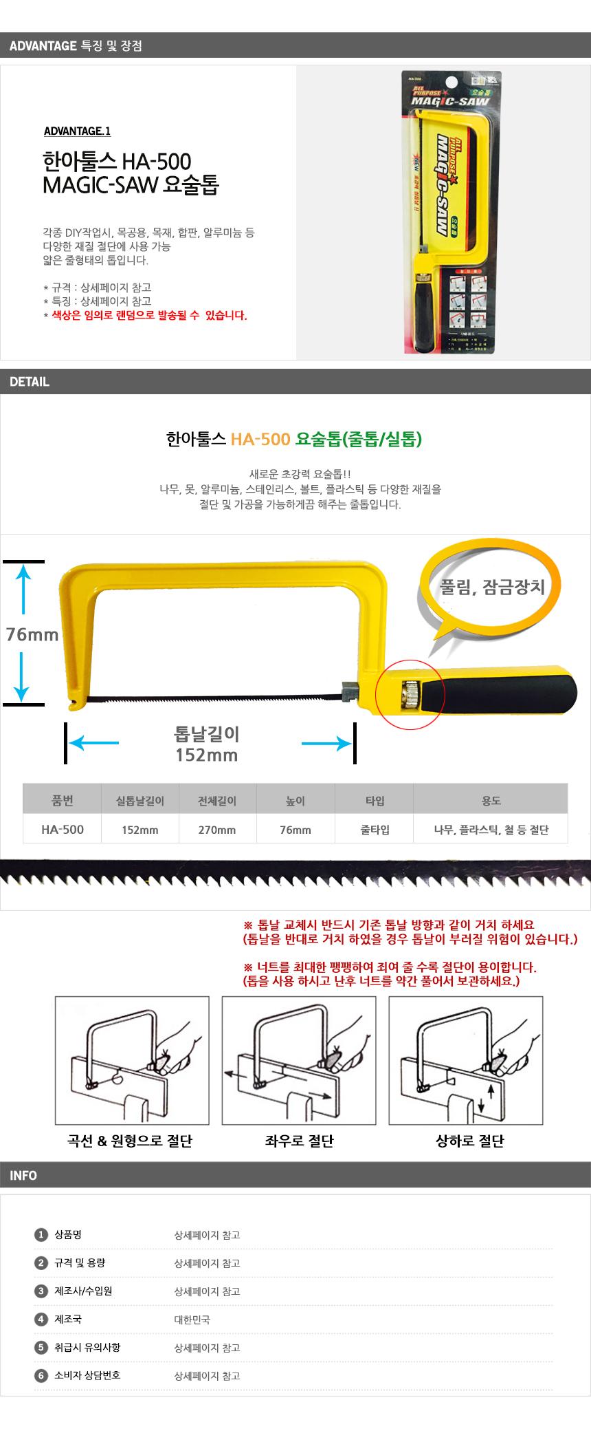 한아툴스 HA-500 요술톱 MAGIC-SAW 실톱 줄톱 152mm 쇠톱 줄톱 다용도톱 공구용톱 가정용톱 쇠줄톱 실톱 산업용톱 목공용톱 수작업용톱 절삭용톱