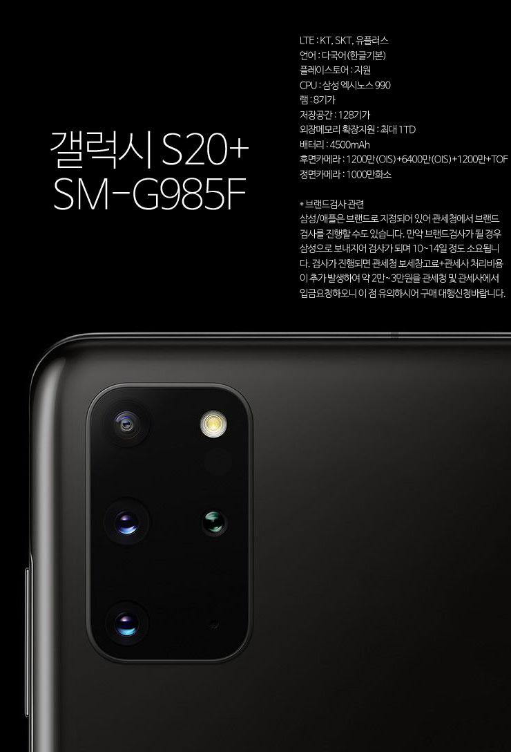G985F_1.jpg