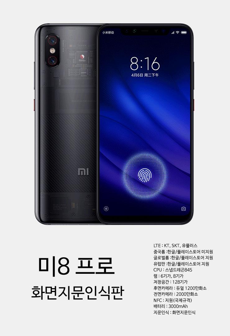 MI8PRO_0.jpg