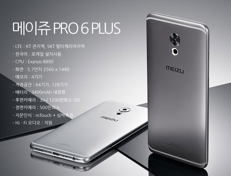 PRO6plus_0.jpg