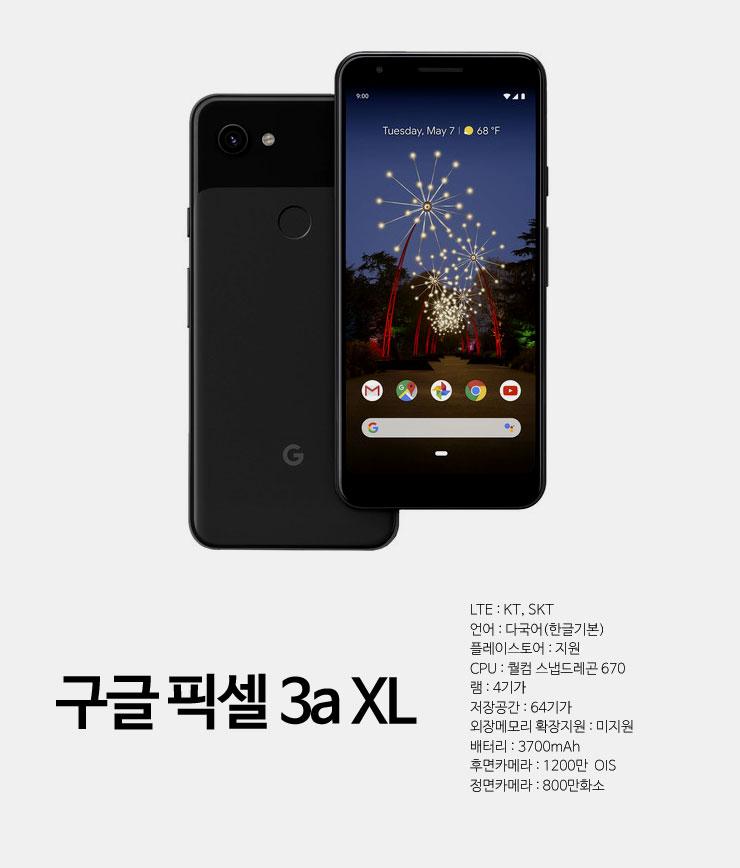 Pixel3AXL_1.jpg