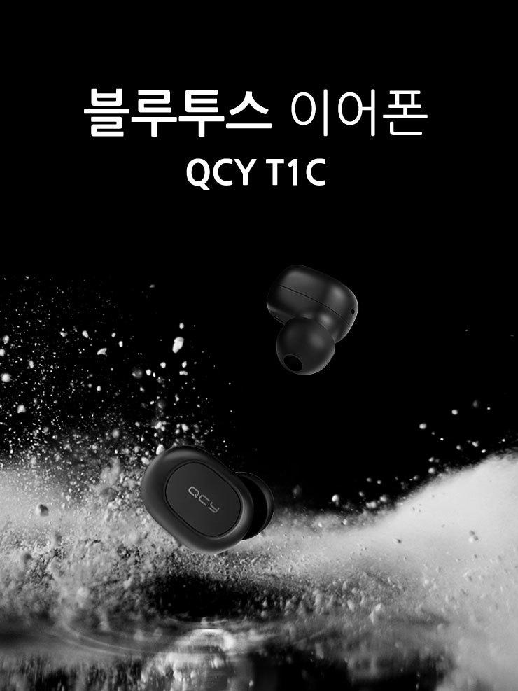 QCY-T1-0.jpg