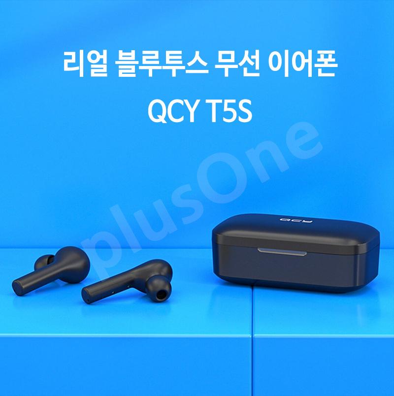 QCY_T5S_0.jpg
