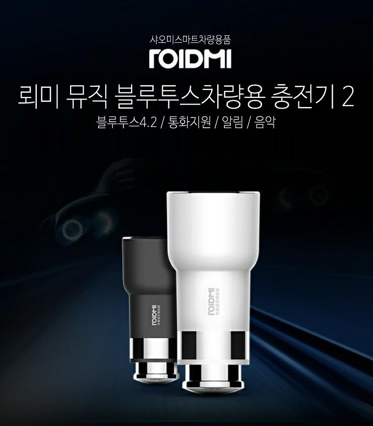 ROIDMI-MBCarCharger2-1.jpg