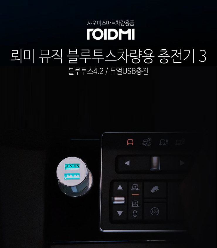 ROIDMI-MBCarCharger3-1.jpg
