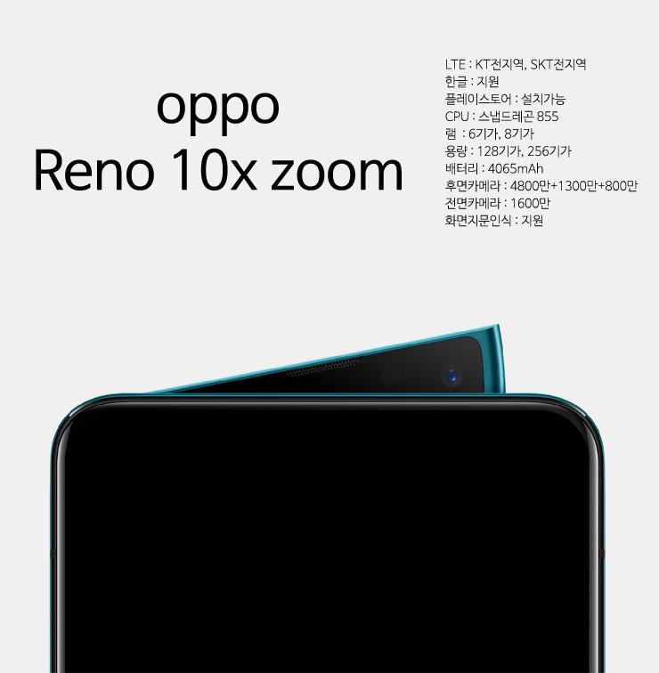 Reno10x_1.jpg
