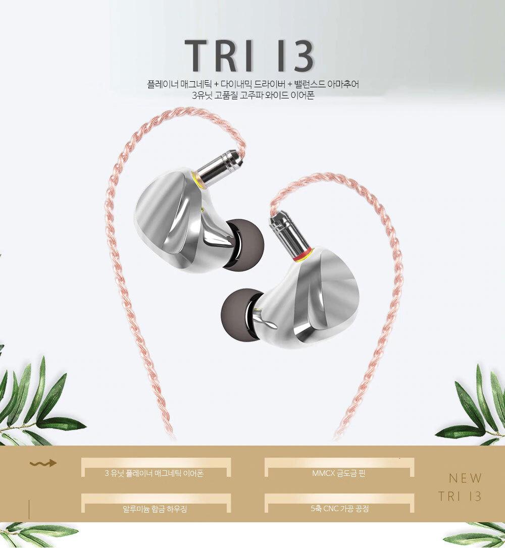 TRI-I3-1.jpg