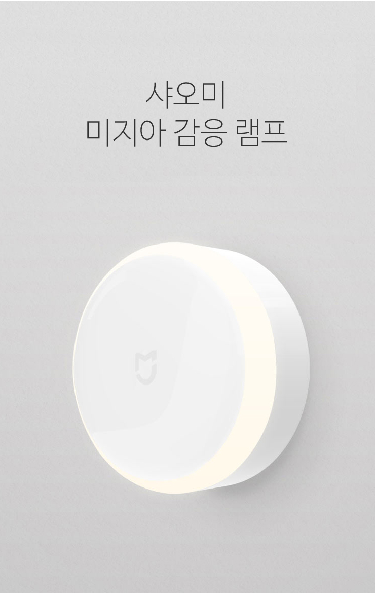 Xiaomi-미지아감응램프_1.jpg