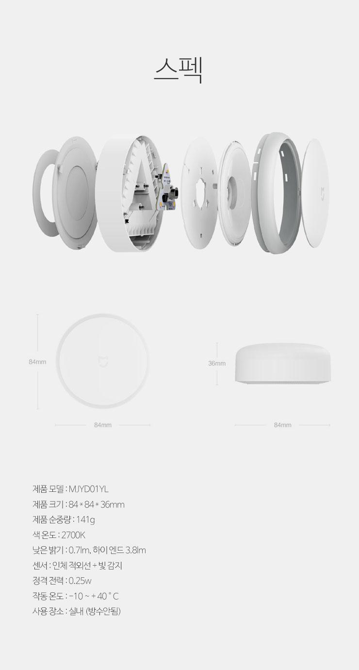 Xiaomi-미지아감응램프_7.jpg