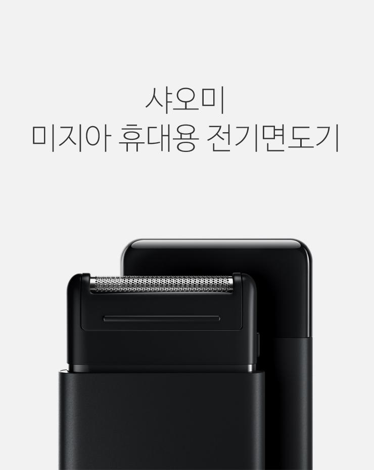 Xiaomi-미지아휴대면_1.jpg