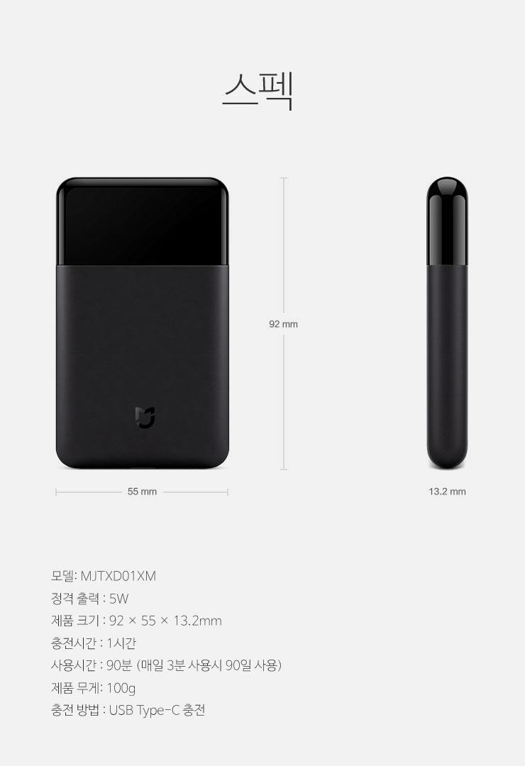 Xiaomi-미지아휴대면_7.jpg