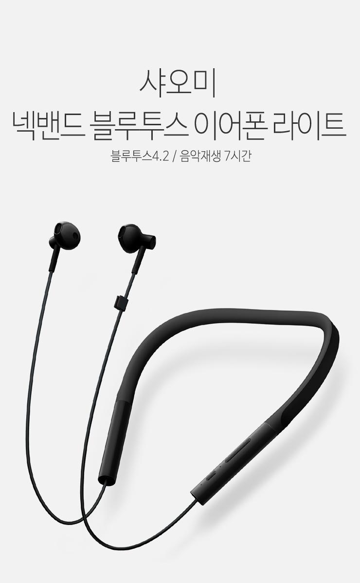 Xiaomi-블루넥밴드라이트_1.jpg