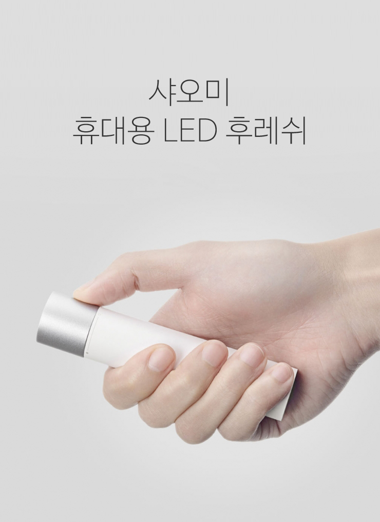 Xiaomi-손전등_1.jpg