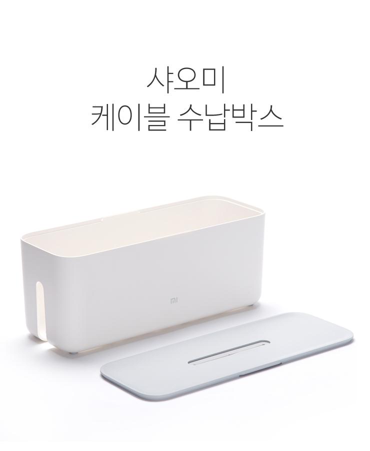 Xiaomi-수납박스_1.jpg