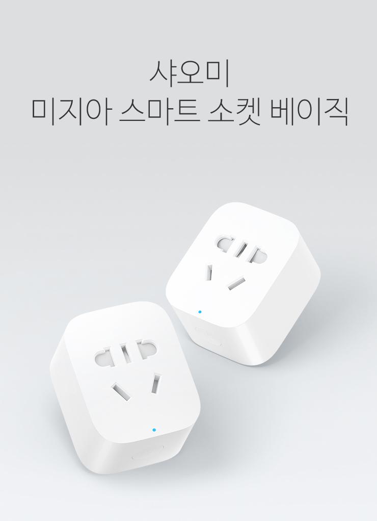 Xiaomi-스소베이직_1.jpg
