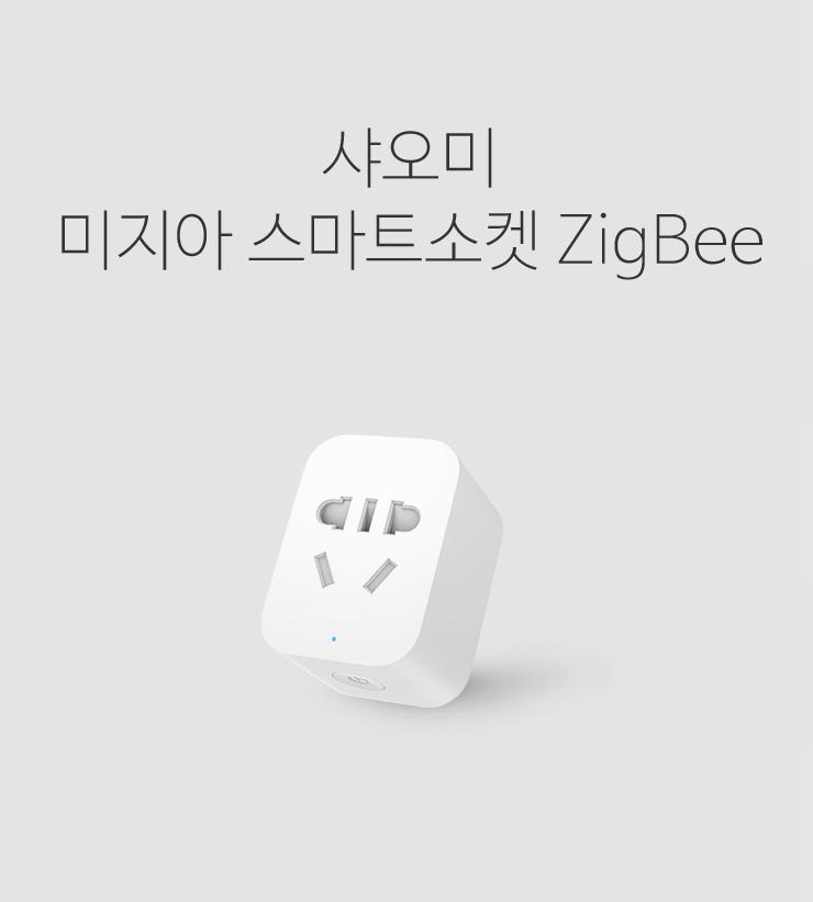 Xiaomi-스소ZigBee_1.jpg