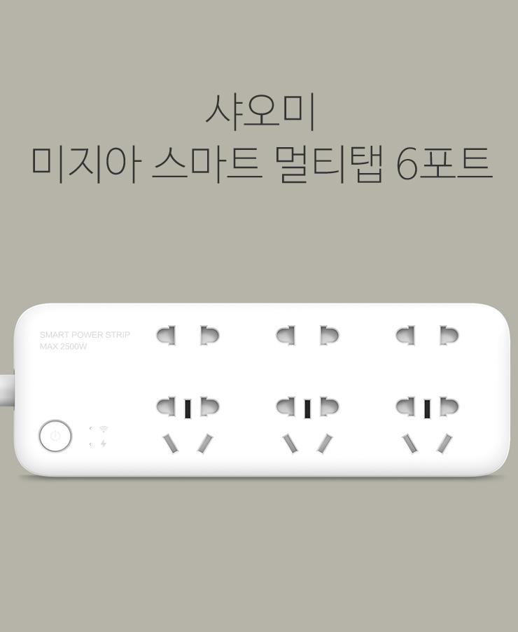 Xiaomi-스6포트_1.jpg