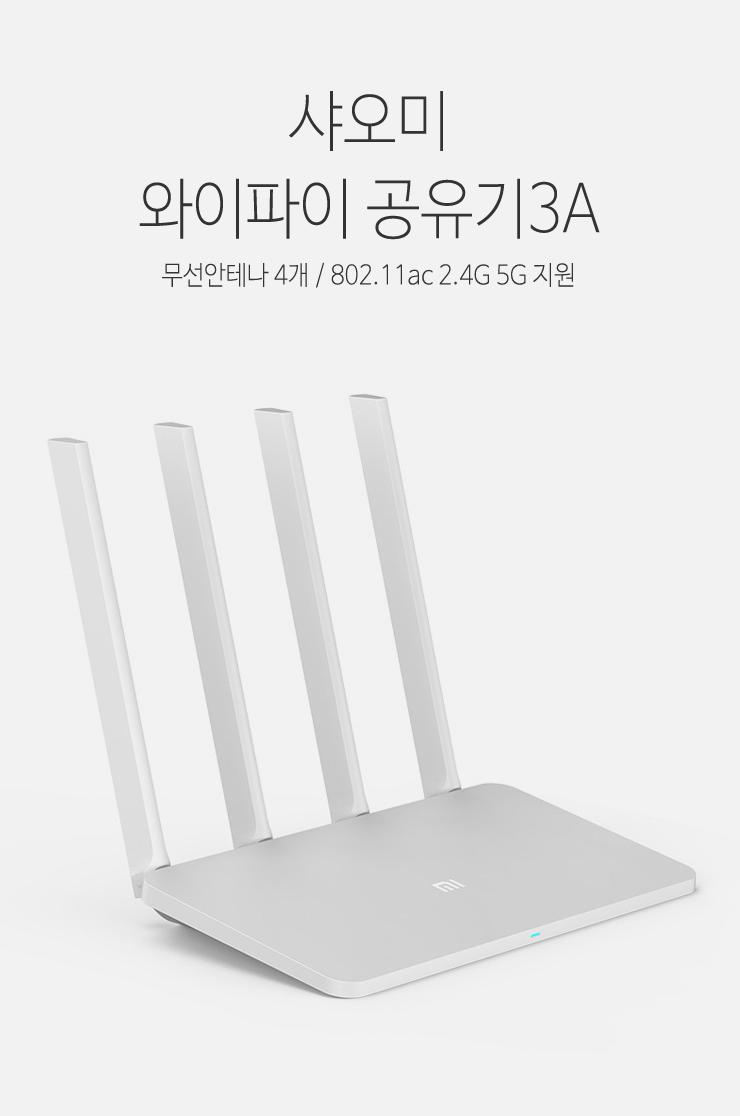 Xiaomi-와이파이공유기3A_1.jpg