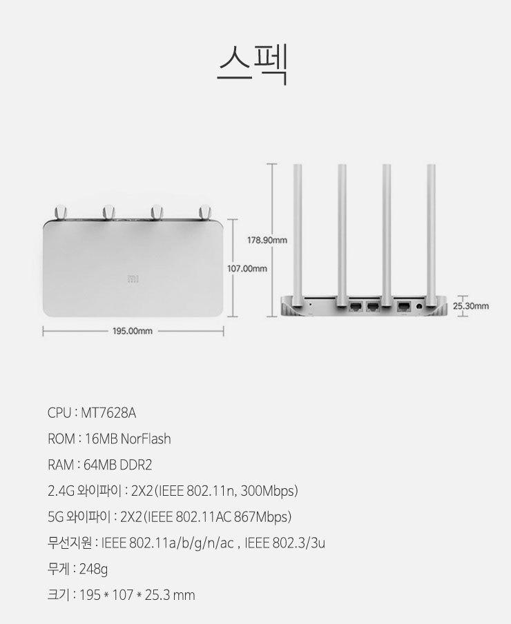 Xiaomi-와이파이공유기3A_7.jpg