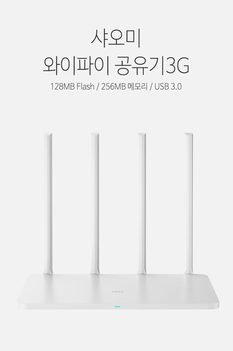 Xiaomi-와이파이공유기3G_1.jpg
