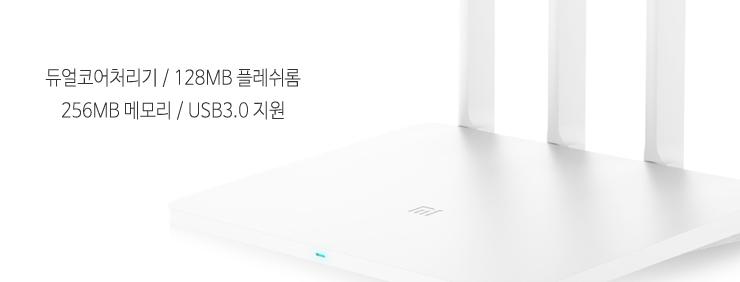Xiaomi-와이파이공유기3G_2.jpg