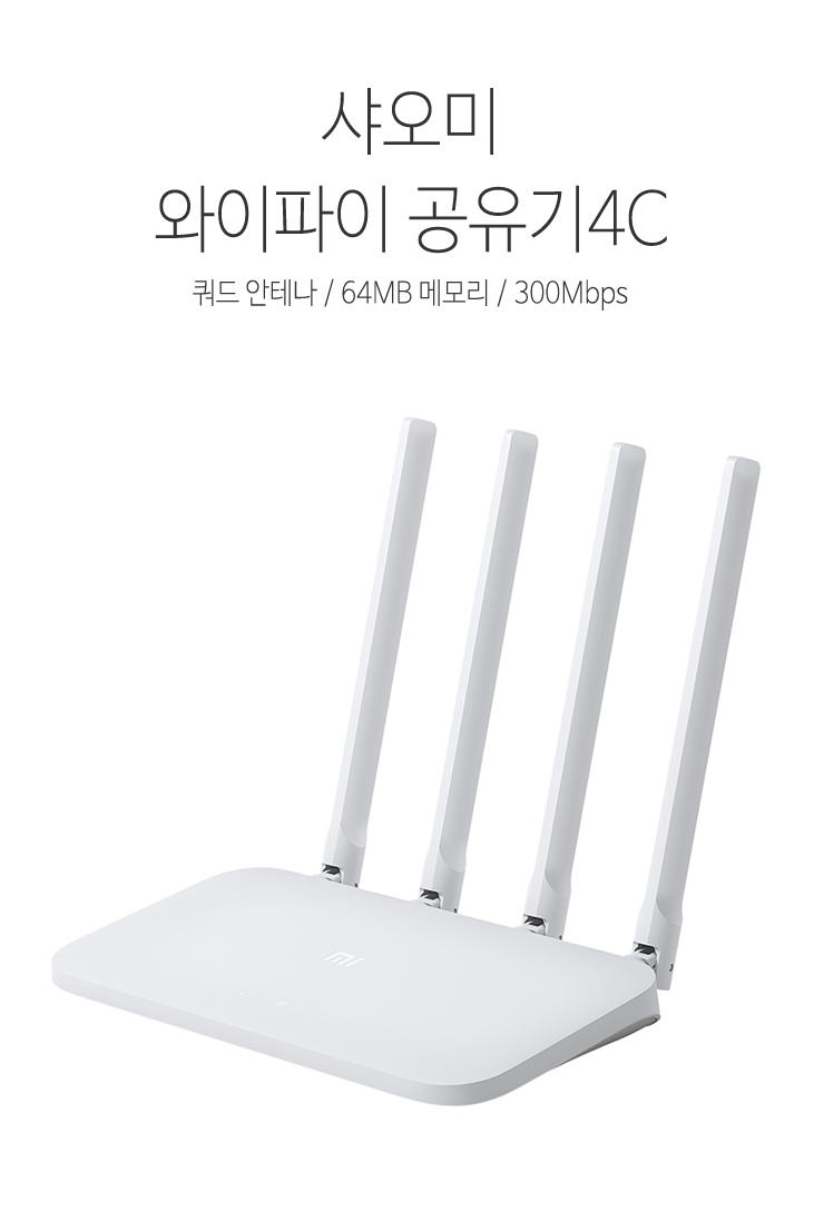 Xiaomi-와이파이공유기4C_1.jpg