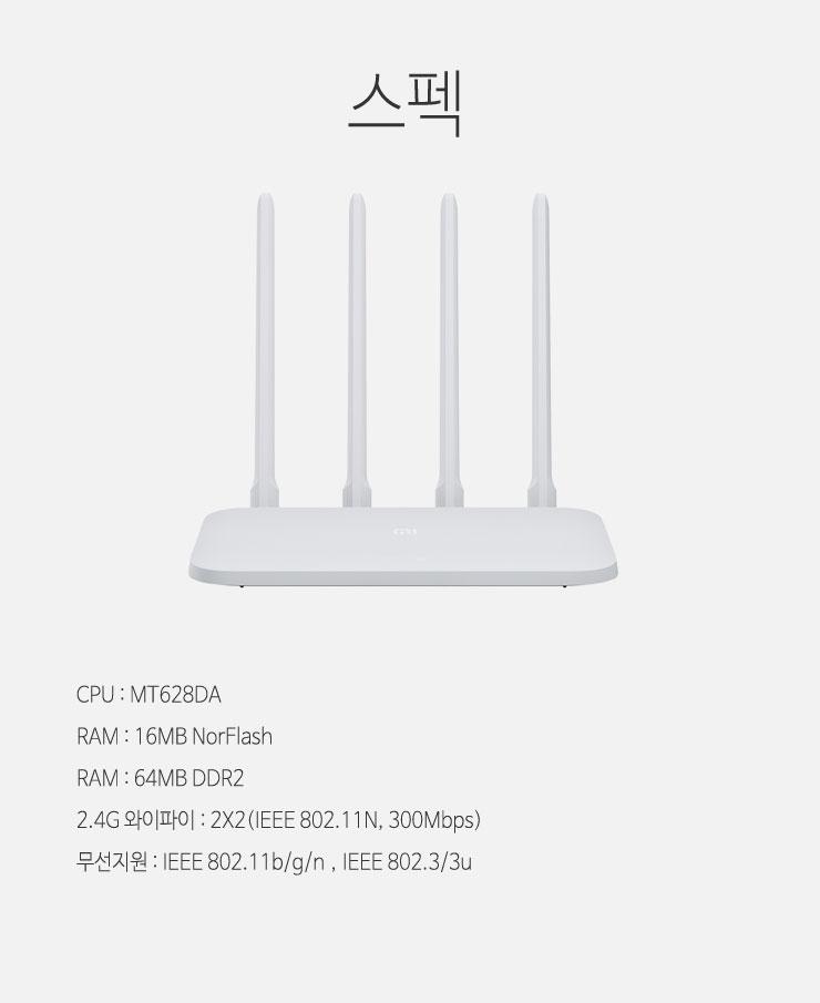 Xiaomi-와이파이공유기4C_8.jpg